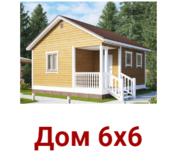 Дом сруб из бруса Егор 6х6 установка в Слуцком районе