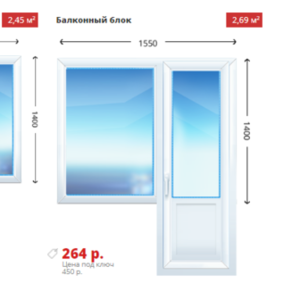 Слуцк. Успейте купить немецкое premium Окно за 208 р