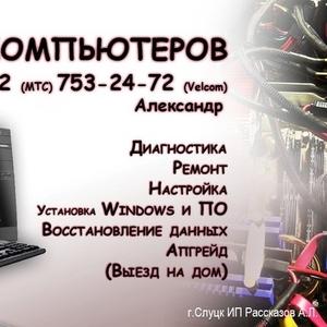 Ремонт компьютеров в Слуцк