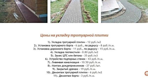 Тротуарная Плитка. Укладка от 100 м2 Слуцк и рн 5