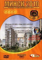 Минск 2010- мультисистемный загрузочный диск-2 DVD