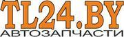 Интернет магазин запчастей TL24.by по отличным ценам!